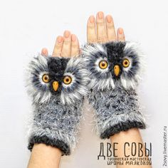 feeling of having Harry Potter hand gloves 😁😁😁 Crochet Wrist Warmers, Crochet Gloves, Arm Warmers, Knit Crochet, Owl Knitting Pattern, Crochet Applique Patterns Free, Baby Knitting, Fingerless Mittens, Knit Mittens