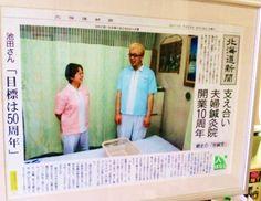 北海道新聞朝刊掲載 開業10周年記念  平成23年5月18日(水)  22面オホーツク版