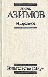 Айзек Азимов - Избранное