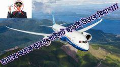 শুনলে অবাক হবেন, পাইলট ছাড়াই উড়বে বিমান!!!-Bangla News365 | Latest Ban...