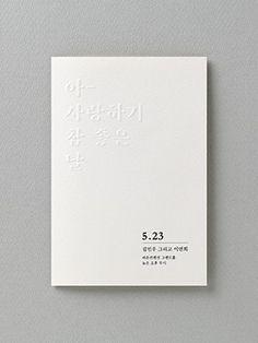 가격 거품 뺀 청첩장 비핸즈카드 Typography Poster, Graphic Design Typography, Book Cover Design, Book Design, Page Design, Layout Design, Wedding Logos, Publication Design, Magazine Design