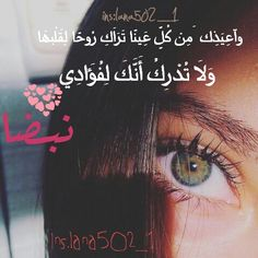 286 Best Heart images in 2019 | Arabic quotes, Arabic words
