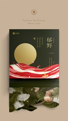 Cake Packaging, Gift Box Packaging, Packaging Design, Mushroom Cake, Japan Package, Chinese Fabric, Ad Layout, Dragon Boat Festival, Mid Autumn Festival