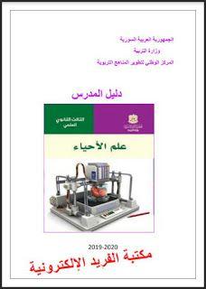 دليل المعلم حلول علوم بكالوريا سوريا 2020 2019 علم الأحياء Science Biology Science Teacher Guides