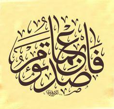 فَاصْدَعْ بِمَا تُؤْمَرُ الخطاط محمد الحسني المشرفاوي