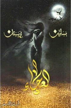 بساتين عربستان العرجاء أسامة المسلم Arabic Books Pdf Books Reading Books