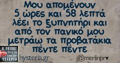 Funny Greek Quotes, Sarcastic Quotes, Funny Quotes, Favorite Quotes, Best Quotes, Speak Quotes, Funny Statuses, Great Words, True Words