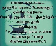 Tamil Jokes, Tamil Funny Memes, Amazing Quotes, Love Quotes, Funny Quotes, Qoutes, Wiser Quotes, Love Breakup, Comedy Quotes