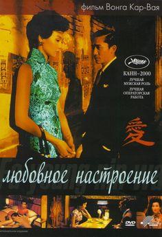 Любовное настроение Cinema Theatre, Drama, Movie Posters, Movies, Tuna Pasta, Club, Google, Cinema Movie Theater, Films