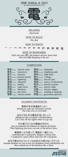 ese tests for you learn one kanji a day infographic 休   ese