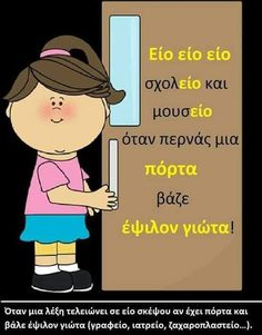 Elementary Teacher, Primary School, Learn Greek, Bae, Classroom Birthday, Greek Language, Alphabet, School Staff, Educational Websites