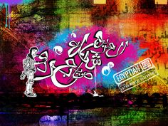 calligraffiti by Egyptian artist ganzeer, available for download from Flikr