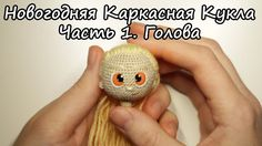 Вяжем кукол крючком | Каркасные Куклы | Ореховый Мишка | Новогодняя Дево...