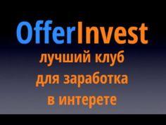 ОфферИнвест лучший Клуб для заработка в интернете. И ваша финансовая св...