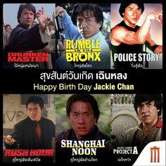 "Happy Birthday Jackie Chan สุขสันต์วันเกิด ""เฉินหลง"" เจ้าของหนังชื่อไทยตระกูล ใหญ่ และ ฟัด ดาราขาบู๊ที่ทั้งโลกต่างยอมรับ ในภาพยนตร์หลาย ๆ เรื่องที่เขาเล่น ชอบเรื่องไหนกันบ้าง ครบทุกความบันเทิงที่ #MajorCineplex #ดูหนังสุดคุ้ม #ไปดูหนังไปเมเจอร์pic.twitter.com/kJGuAnJkRM Drunken Master, Police Story, Jackie Chan, Shanghai, Happy Birthday, Movie Posters, Happy Brithday, Urari La Multi Ani, Film Poster"