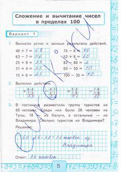Готовые домашние задания по биологии за в 8класс н.и.сонин