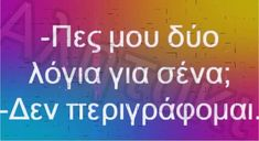 Greek Quotes, Funny Photos, Statues, Haha, Jokes, Neon Signs, Thoughts, Quote, Humor