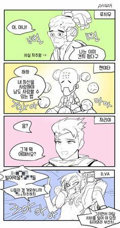 하나 인성이..? 출처: 배틀코믹스 판사님 Overwatch Comic, Overwatch Drawings, Manhwa, Comics, Memes, Funny, Anime, Illustrations, Drawings