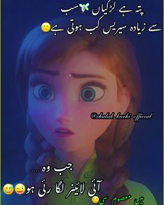 Funny Quotes In Urdu, Funny Girl Quotes, Jokes Quotes, Funny Baby Jokes, Very Funny Jokes, Funny Memes, Poetry Funny, Funny Minion Pictures, Funny Dialogues
