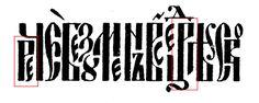 Вязь — своеобразное декоративное письмо, в котором строка связана в непрерывный равномерный орнамент. Чаще всего это письмо применялось для о...