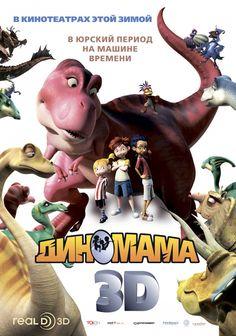 Хороший блог о кино и музыке, а тк же путешествиях: Диномама(2012)