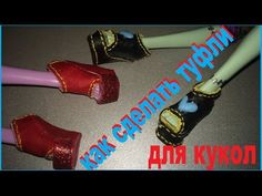 Как сделать туфли для куклы. How to make shoes for dolls Monster High and Ever After High - YouTube