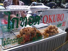 My favorite Thai dish (私のお気に入りのタイ料理)と題したレポートが、 CNN international に掲載されていた。   読んでいるとあまりに食べたくなってきたので、熱が冷めぬうちに、その7選とともに僕の思いを記しておきたい。(意味不明だが)...