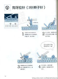 史上最全的钩针基础……第3批10(共5批)