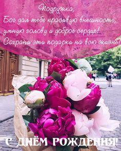 С днём рождения, подружка Birthday Wishes, Birthday Gifts, Happy Birthday, Bday Cards, New Pins, Kids And Parenting, Congratulations, Flowers, Verses