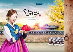 Chuseok's web template Templates, Models, Template, Stencils, Western Food