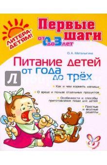 Ольга Маталыгина - Питание детей от 1 года до 3 лет обложка книги