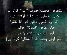 #Muhabbat-e-Elahi
