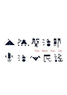 自然聲活節   標準字設計