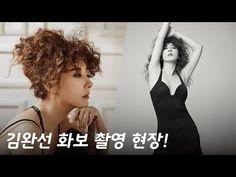 김완선의 화보촬영 현장 - 섹시한 패션과 화려한 댄스!