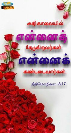 Bible Vasanam In Tamil, Tamil Bible Words, Bible Words Images, Scripture Pictures, Jesus Wallpaper, Bible Verse Wallpaper, Bible Quotes, Bible Verses, Bible Promises