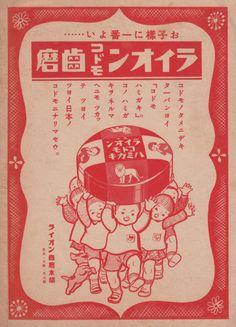 Selección de anuncios del Japón de los años 40. Es interesante ver la diferencia entre la publicidad mostrada en aquellos años por un país en guerra y cerrado a cal y canto.               Via: thatseurobeat