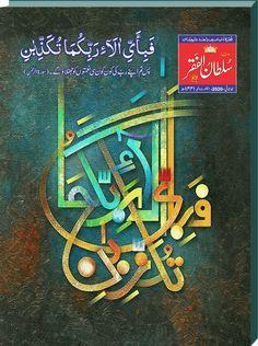 Monthly Magazine, Islamic Quotes, Reading Online, Ramadan, Books To Read, Invitations, Website, Lahore Pakistan, Free
