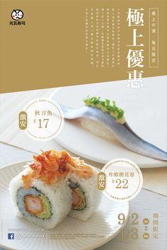 Food Graphic Design, Food Menu Design, Food Poster Design, Japanese Graphic Design, Food Branding, Food Packaging Design, 7 11 Food, Dm Poster, Posters