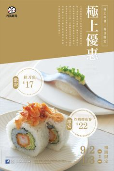 Food Graphic Design, Food Menu Design, Food Poster Design, Japanese Graphic Design, Dm Poster, Poster Layout, Posters, Food Branding, Food Packaging Design