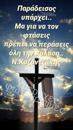 Greek Quotes, Greeks, True Words, Picture Quotes, Faith, Pictures, Quotes, Photos, Loyalty