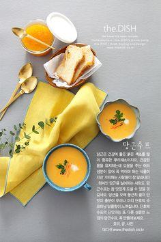 당근 수프