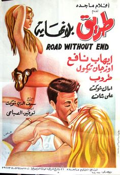 1969 Cinema Posters, Film Posters, Egypt Movie, Egyptian Movies, Old Egypt, Poster Layout, Historical Pictures, Rare Photos, Belly Dance
