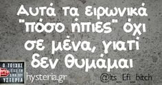 """Αυτά τα ειρωνικά """"πόσο ήπιες"""" όχι σε μένα, γιατί δεν θυμάμαι Funny Greek Quotes, Greek Memes, Funny Picture Quotes, Funny Quotes, Funny Memes, Jokes, Funny Statuses, Funny Clips, True Words"""