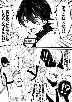 新年早々、久々に中身が入れ替わった堀兼 Touken Ranbu, In My Feelings, Manga, Comics, Illustration, Anime, Character, Geek, Manga Anime