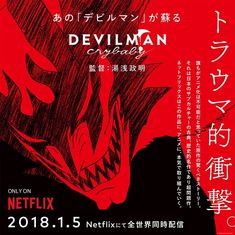 183 Best Devilman Images In 2019 Devilman Crybaby Cry Baby Crybaby