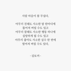 Wise Quotes, Famous Quotes, Cool Words, Wise Words, Korean Writing, Korean Quotes, Korean Language, Video Editing, Proverbs