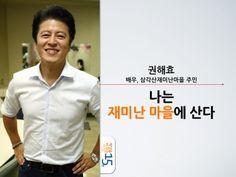 세바시15분 권해효 배우 - 나는 재미난 마을에 산다 by cbs15min via slideshare