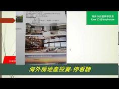 泰國房地產投資 | 新世界網拍商店