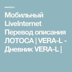 Мобильный LiveInternet Перевод описания ЛОТОСА   VERA-L - Дневник VERA-L  