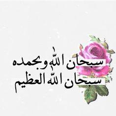 محمد عويض المطيري سبحان الله